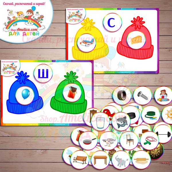 Логопедическое пособие «Украшаем шапочки» - дифференциация проблемных звуков С - Ш скачать для печати