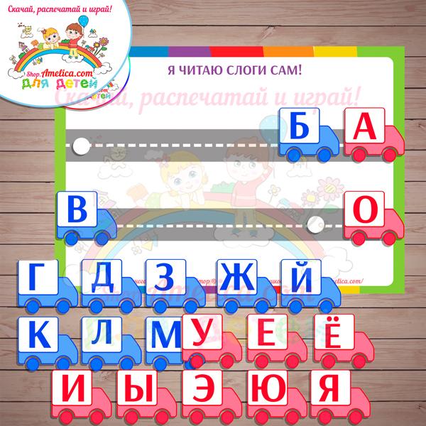 Логопедическое пособие для обучения чтению «Я читаю слоги САМ» шаблоны скачать для печати