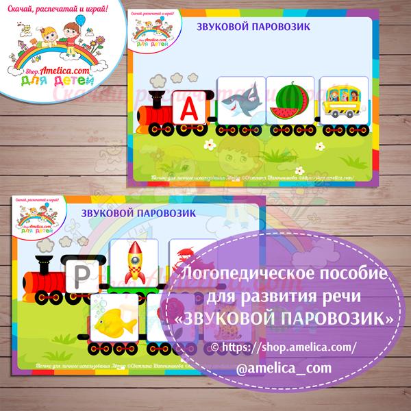 Логопедическое пособие для развития речи малышей «Звуковой паровозик» шаблоны скачать для печати