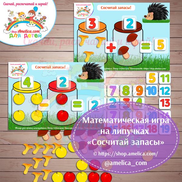 """Математическая игра на липучках для детей """"Сосчитай запасы"""" скачать для печати"""