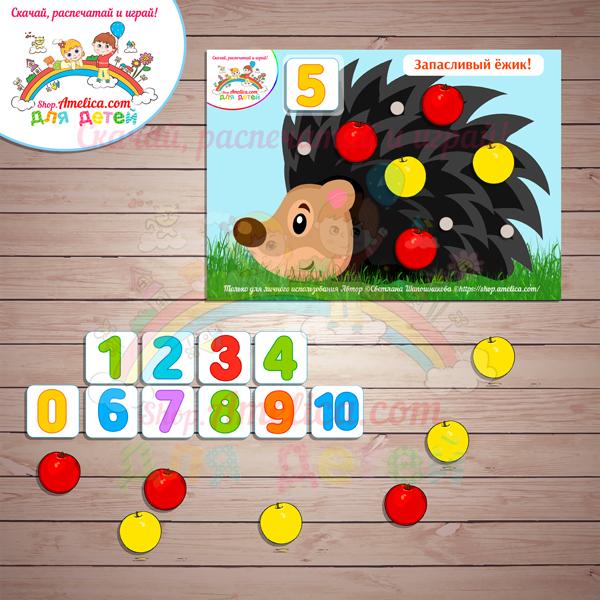 """Игры умные липучки для детей. Математическая игра на липучках для малышей """"Запасливый ёжик"""""""