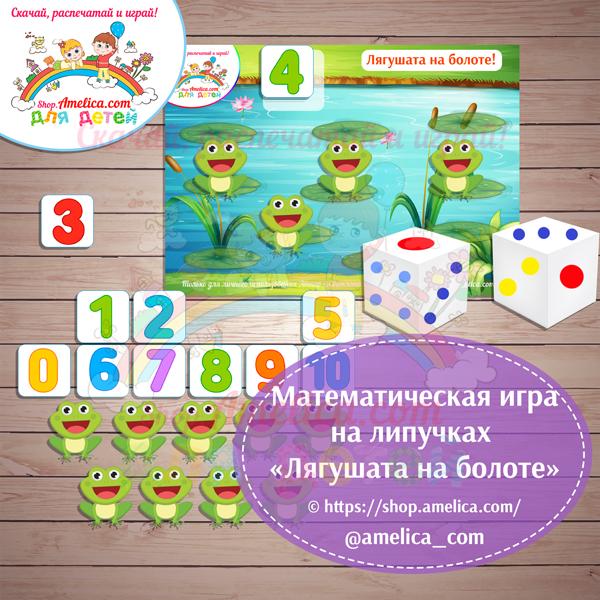 """Игры умные липучки для детей. Математическая игра на липучках """"Лягушата на болоте"""" шаблон скачать"""