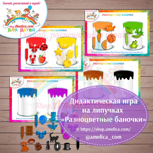 """Игры умные липучки для детей. Развивающее лото - сортировка """"Разноцветные баночки"""""""