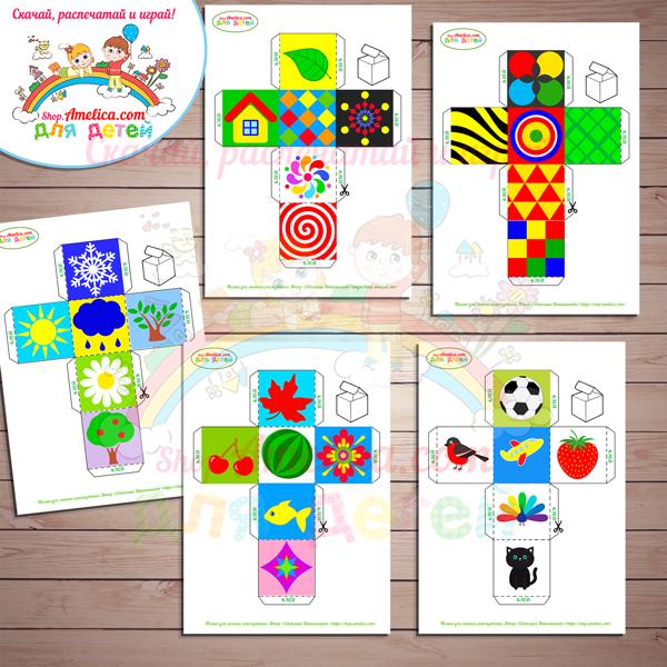 Цветные кубики для малышей с 5-6 месяцев скачать для печати