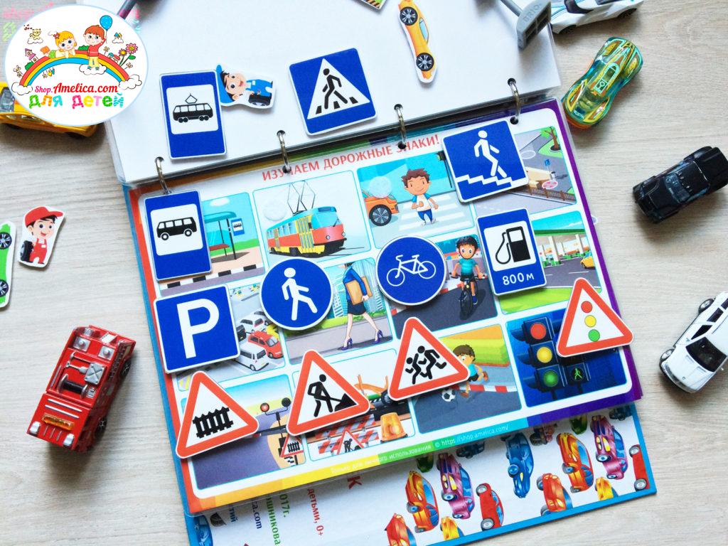 """Игры на липучках! Дидактическая игра """"Изучаем дорожные знаки"""" скачать для печати"""