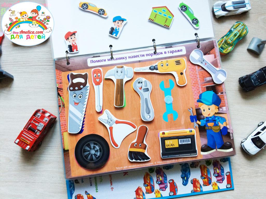 """Игры на липучках! Дидактическая игра для малышей """"Помоги механику"""" скачать для печати"""
