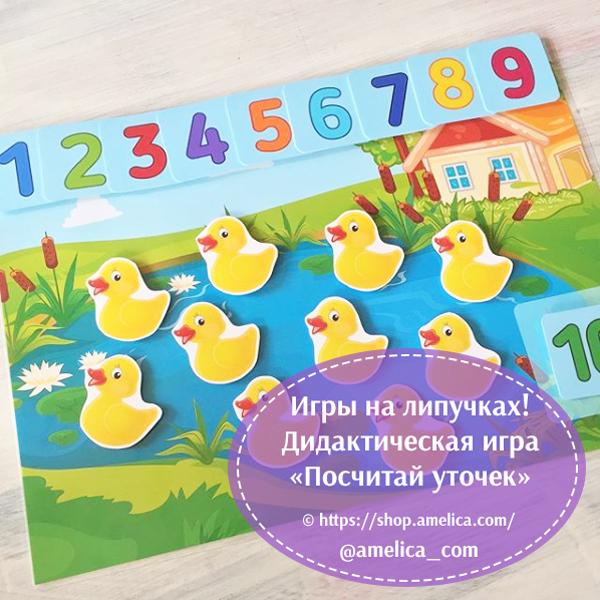 """Игры умные липучки для детей. Математическая игра на липучках для детей """"Посчитай уточек"""" скачать для печати"""
