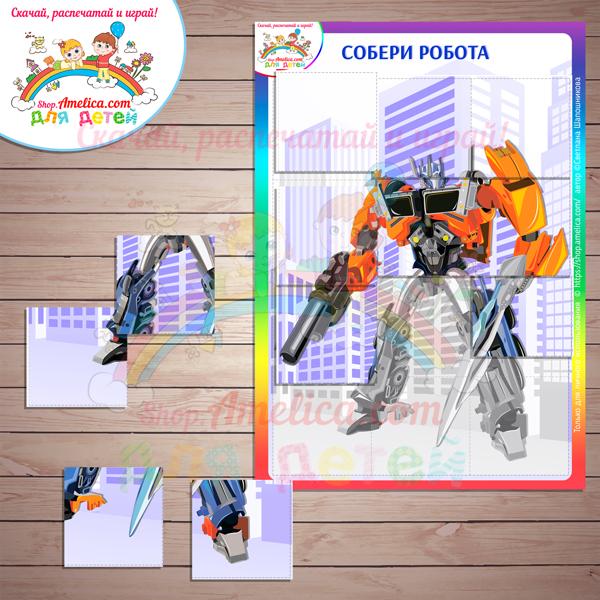 """Игры для мальчиков! Дидактическая игра """"Собери робота"""" скачать для печати"""