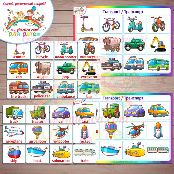 """Изучаем английский язык! Дидактическая игра """"Transport"""" скачать для печати"""