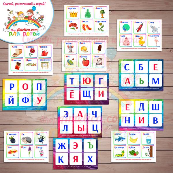 """Учим буквы! Дидактическая игра """"Лото Алфавит"""" скачать для распечатки."""