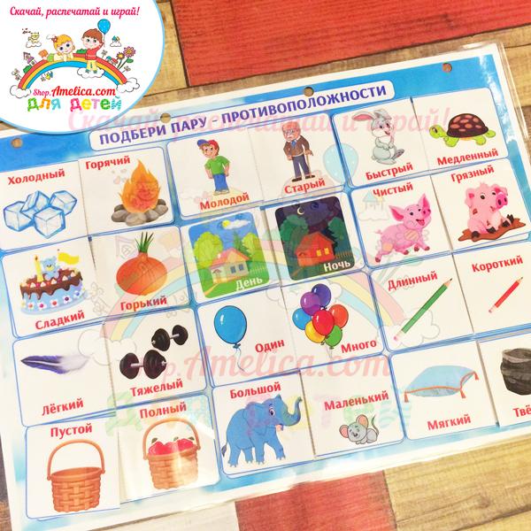 """Игры на липучках - шаблон скачать, дидактическое пособие для малышей """"Противоположности"""""""