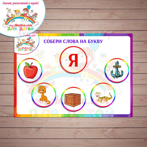 Логопедическое пособие для развития речи малышей «Изучаю алфавит» шаблоны скачать для печати