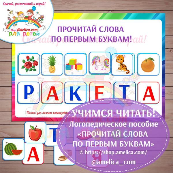 УЧИМСЯ ЧИТАТЬ! Логопедическое пособие для развития речи малышей «Прочитай по первым буквам» шаблоны скачать для печати