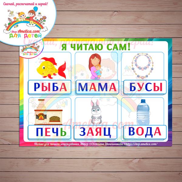 УЧИМСЯ ЧИТАТЬ! Логопедическое пособие для тренировки навыков чтения «Я ЧИТАЮ САМ!» скачать для печати
