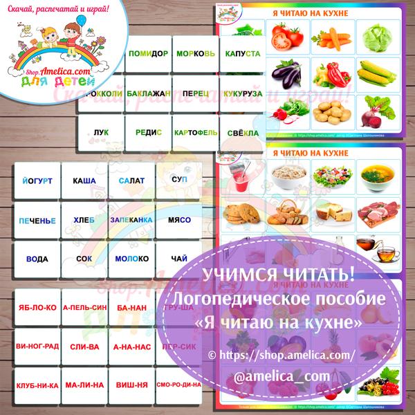 УЧИМСЯ ЧИТАТЬ! Логопедическое пособие для развития речи детей «Я читаю на кухне».
