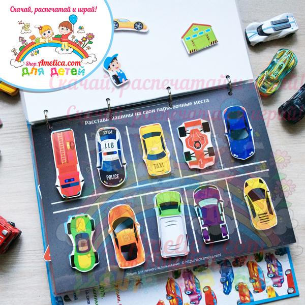 """Игры на липучках - шаблон скачать, дидактическое пособие для малышей """"Расставь машины на парковку"""" скачать для печати"""