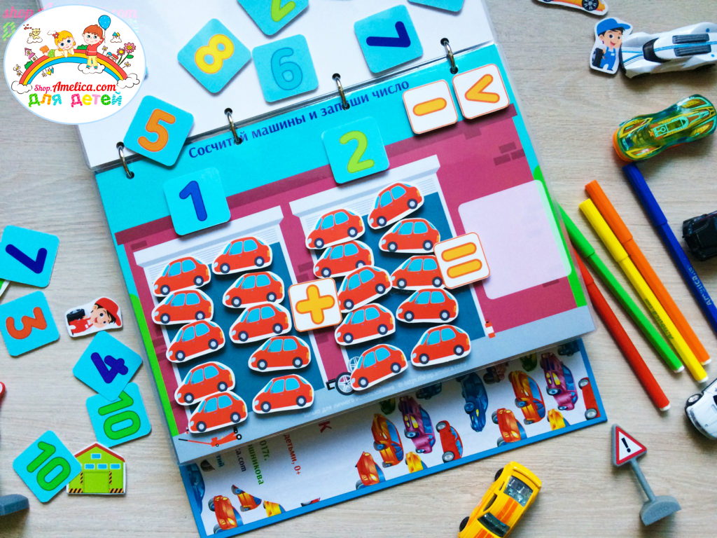 """Игры умные липучки для детей. Математическая игра на липучках для мальчиков """"Сосчитай машинки"""" скачать для печати"""