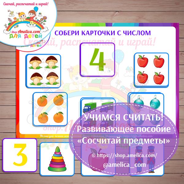 """Игры умные липучки для детей. Математическая игра на липучках для детей """"Сосчитай предметы"""" скачать для печати"""