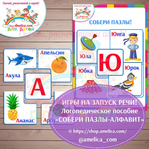 Логопедическое пособие для развития речи малышей «Собери пазлы- АЛФАВИТ» шаблоны скачать для печати