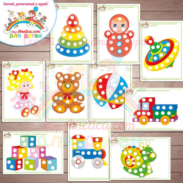 """Пластилиновые раскраски для малышей или картинки для пальчикового рисования """"Игрушки"""""""