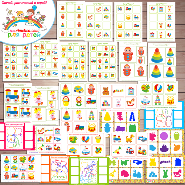 """Тематический комплект """"Игрушки"""" игры и развивающий материал для детей скачать для печати"""
