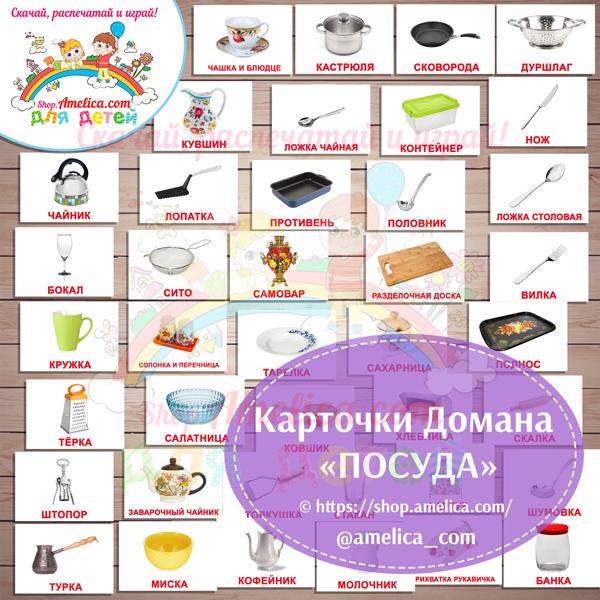 Картинки посуда с названием для детей, карточки Домана «Вундеркинд с пеленок»