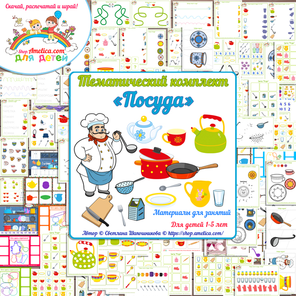 """Тематический комплект """"Посуда"""" игры и развивающий материал для детей скачать для печати"""