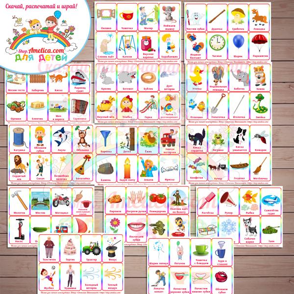 Артикуляционная гимнастика в картинках! Пособие для логопеда - 104 карточки с символами артикуляционных упражнений скачать для печати