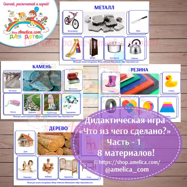 Дидактическая игра для детей «Что из чего сделано?» часть-1. 8 материалов для изучения скачать для распечатки