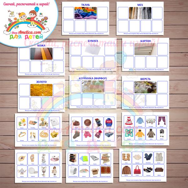 Дидактическая игра для детей «Что из чего сделано?» часть-2. 8 материалов для изучения скачать для распечатки