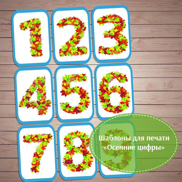 Математическая игра «Осенние цифры» шаблоны скачать для печати