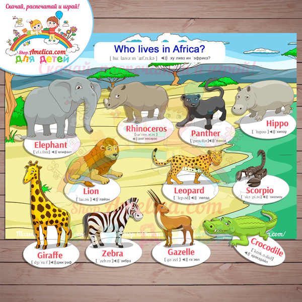 """Изучаем английский язык! Развивающее демонстрационное пособие """"AFRICA"""" скачать для печати"""