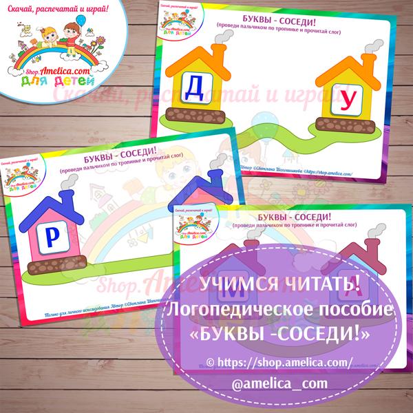Логопедическое пособие для обучения чтению «БУКВЫ-СОСЕДИ» шаблоны скачать для печати