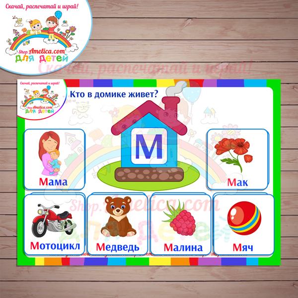 Логопедическое пособие для развития речи малышей «Кто в домике живет? - АЛФАВИТ» скачать для печати