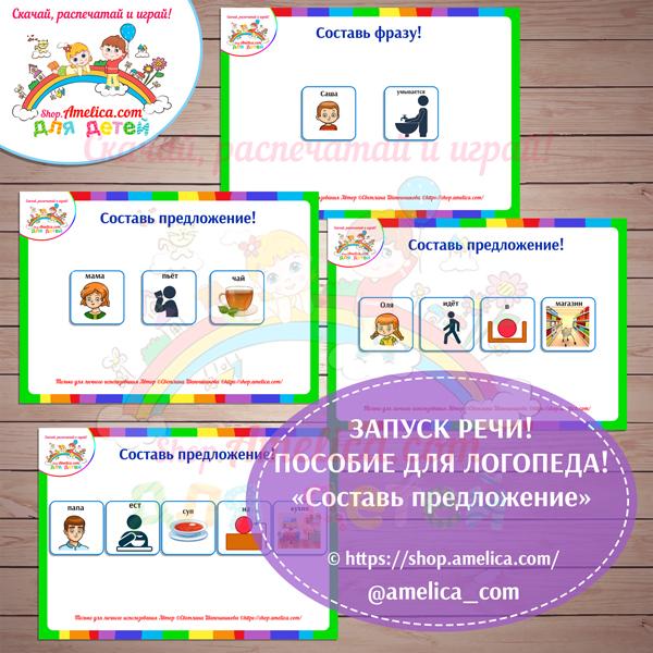 Игры на запуск речи! Логопедическое пособие «Составь предложение» скачать для печати