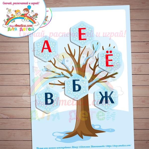 УЧИМСЯ ЧИТАТЬ! Пособие для логопедов «Слоговая азбука - Зимний лес» скачать для печати
