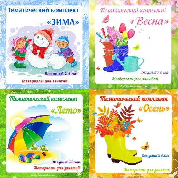 """Супер тематический комплект «Времена года: зима, весна, лето, осень"""" скачать для печати"""