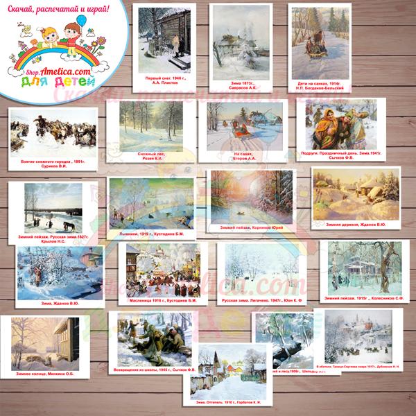 Тематический комплект «ЗИМА» скачать для печати, игры про зиму для детей