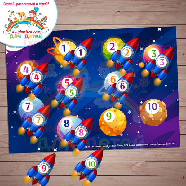ИГРЫ НА ЛИПУЧКАХ! Дидактическая игра для малышей «Ракеты!» скачать для распечатки