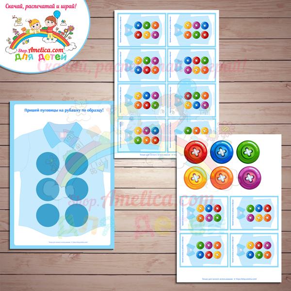 Дидактическая игра для малышей «Пришей пуговицы» скачать для распечатки