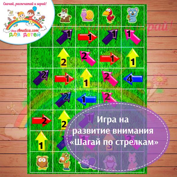 Настольные игры распечатай и играй, игра на развитие внимания «Шагай по стрелкам» скачать для печати