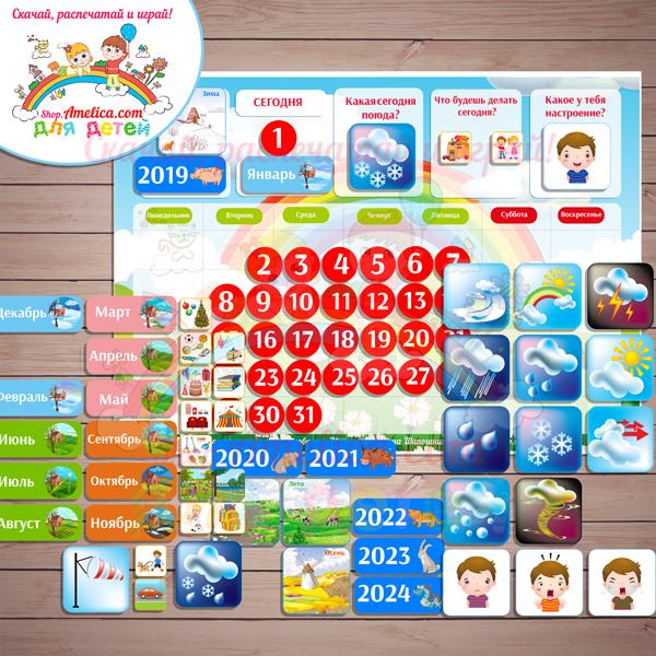 Календарь-планировщик для детей на липучках скачать для печати
