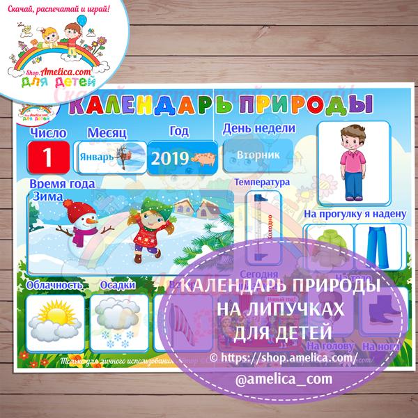 Календарь природы для детей на липучках скачать для печати