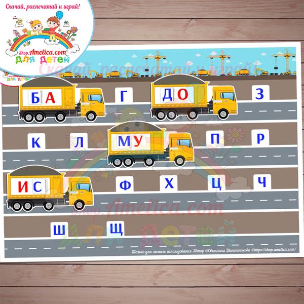 Логопедическое пособие для обучения чтению «На стройке!» шаблоны скачать для печати