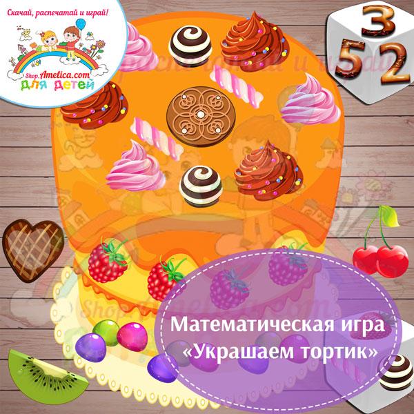 Настольные игры распечатай и играй, математическая игра «Украшаем тортик» скачать для печати