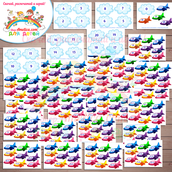 ИГРЫ НА ВЫЧИТАНИЕ! Математическая игра «Облака-самолёты» скачать для распечатки