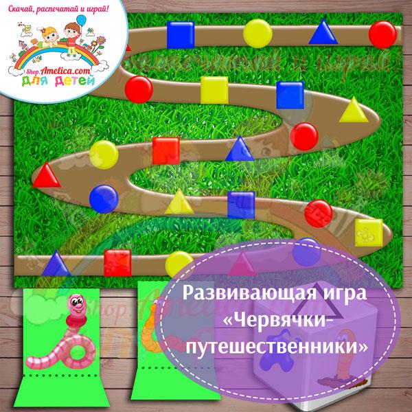 Настольные игры распечатай и играй, развивающая игра «Червячки-путешественники» скачать для печати