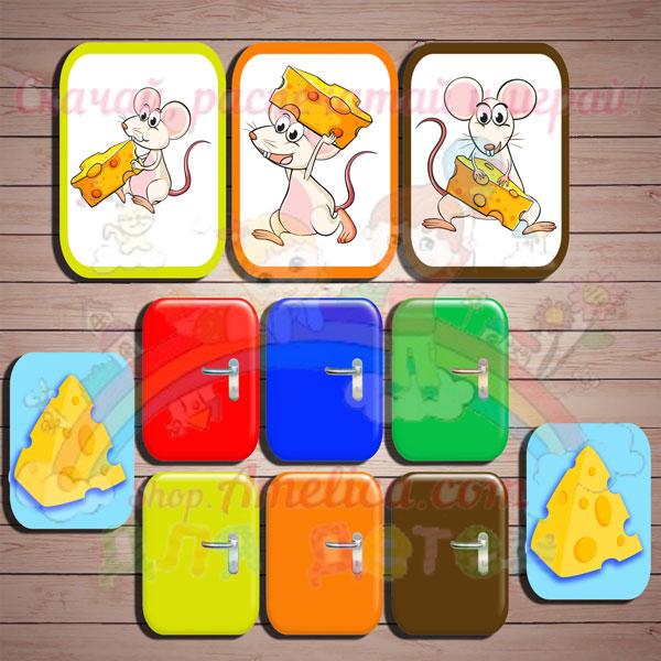 Настольные игры распечатай и играй, развивающая игра «Кыш, мышь!» скачать для печати