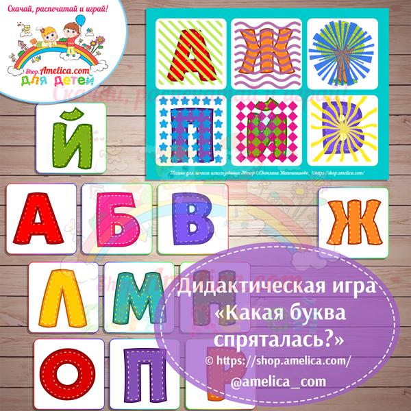 Дидактическая игра «Какая буква спряталась?», настольные игры для детского сада распечатай и играй
