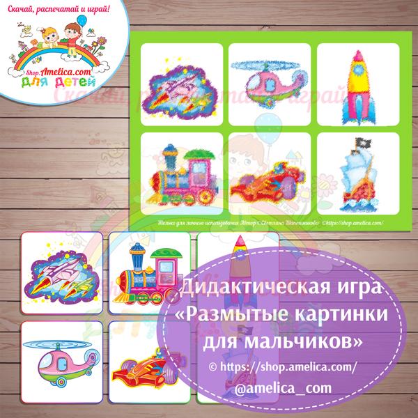 Дидактическая игра «Размытые картинки для мальчиков», настольные игры распечатай и играй